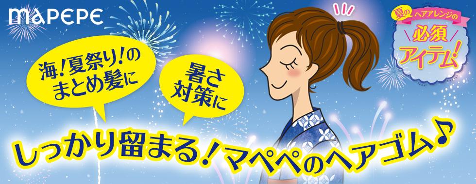 海!夏祭り!のまとめ髪に…暑さ対策に…しっかり留まるマペペのヘアゴム(日本製)で夏のヘアアレンジ!