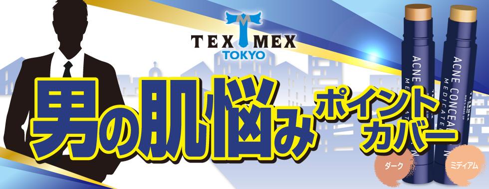 TEX MEX(テックス メックス)